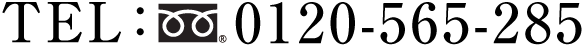 0120-565-285